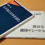 「大不況には本を読む」橋本治 と 「グローバル恐慌の真相」中野剛志・柴山桂太