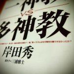 一神教vs多神教 岸田秀 (1/3)