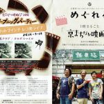 京まちなか映画祭 2016