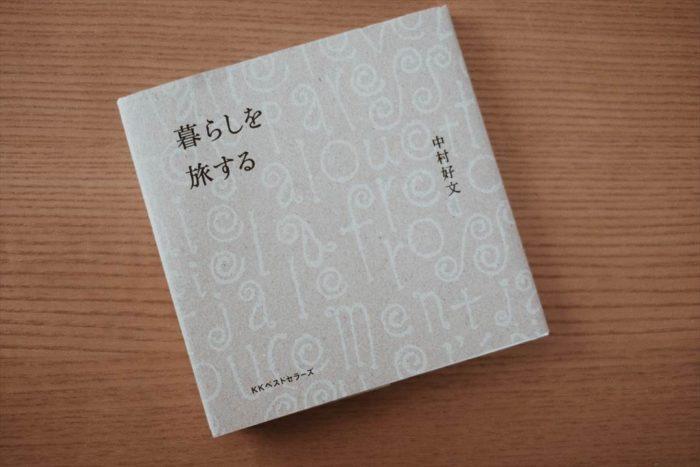 中村好文 暮らしを旅する書評